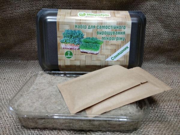 Набор для выращивания микрозелени микрогрина подсолнуха